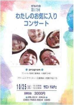 平光真彌さん♪コンサートのお知らせ 3